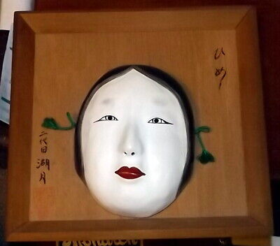 Japanese NOH HI-ME Theater   Mask No Reserve