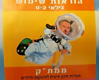 New In Box !! 2011 Children  Kids Babies Israeli Protective Kit Gas Mask Age 0-8