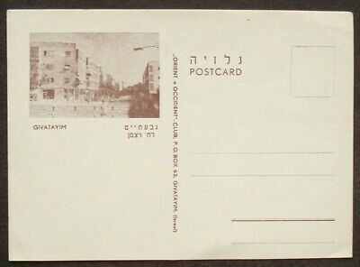 Israel #  Givatayim Vintage Post Card Unused