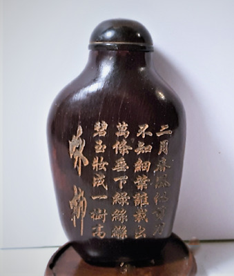 Antique Chinese Hand Carved Horn Snuff Bottle with Poem