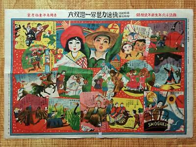 Japan Old Game Speed Around World Native Culture Malay Tibet India Africa China