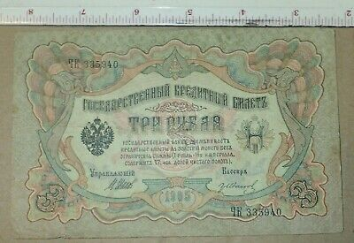 Nice old bank note Russia Poland European