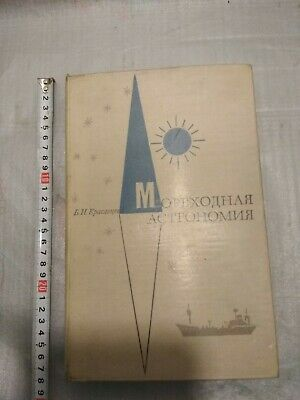 Book. Marine Astronomy. THE USSR. 1968 year.
