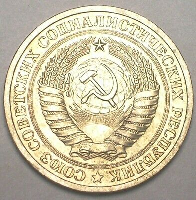 1964 Russia Russian One 1 Rouble National Arms Coin VF+