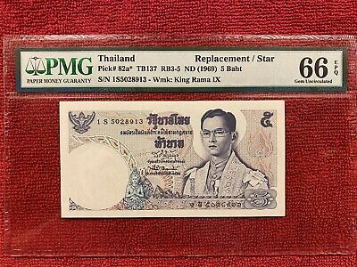 Thailand Banknote P. 82a*  5 Baht  Replacement/Star  Eleventh Series  PMG 66EPQ