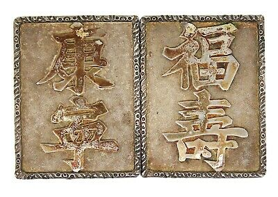 Antique 19th Century Chinese Export Silver Characters Engraved Belt Buckle Cumwo