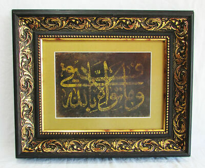 Antique Prayer Islamic Calligraphy on Metal Plaque Wall Art Bismillah Talismanic