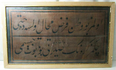 Antique Ottoman Handwritten Calligraphy islamic Wall Art Talismanic Panel Frame