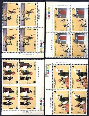 CHINA -1982- The Ku Cheng Reunion - MNH