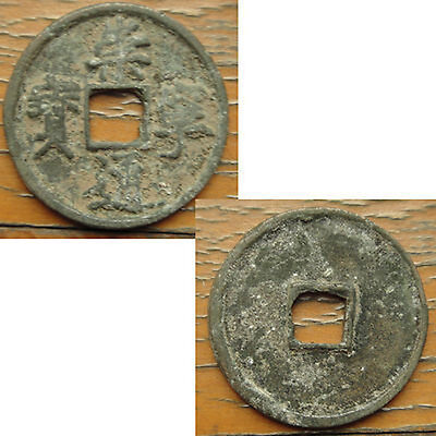 Nice RARE CHINA Ancient Coin Song Dynasty Large Size #2