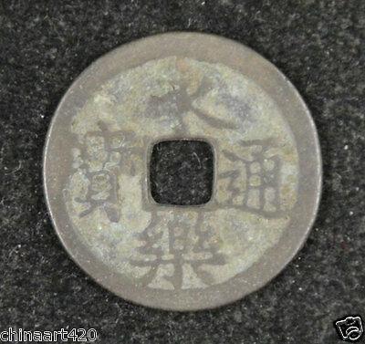 RARE CHINA Ancient Coin Ming Dynasty Used in 1403-1424 (Yong Le Tong Bao)