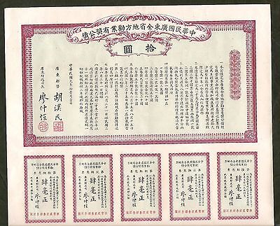 CHINA 1912 Kwangtung Public Loan $10 Bond With All Coupons