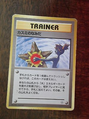 Pokemon Cards Lot Misty's Tears BANNED(Nude Misty) Japanese Gym Heroes Challenge