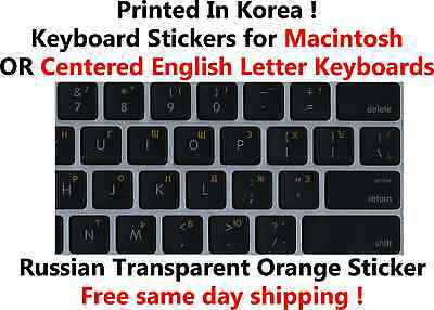 Hebrew Orange Transparent Keyboard Stickers for Mac//Apple or Windows Centered Ke