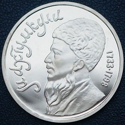 1991 Russia 1 Rouble Y# 283 Proof Coin Makhtumkuli