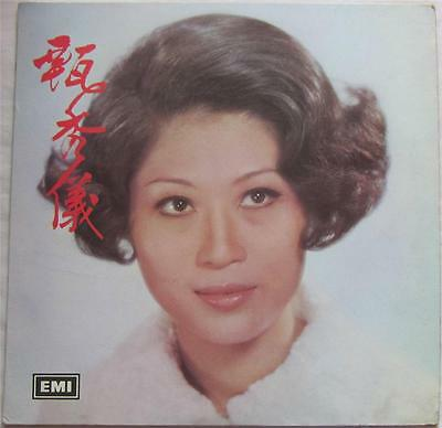 "Amy Ying 33 rpm 12"" Chinese Record EMI S-CPAX-378"