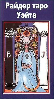 Rider-Waite Tarot Deck 78 Cards ТАРО Райдер-Уэйт Russian Oracle Pamela Colman