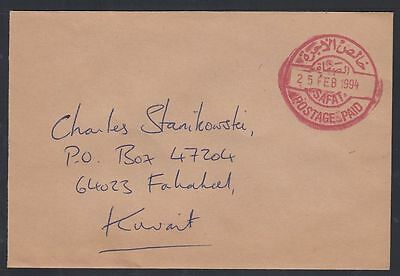 1994 Kuwait local Cover with POSTAGE PAID cancellation, rare [ca537]