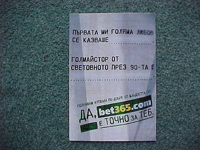 Postcard from Bulgaria - Advertising bet365 website - MINT UNISSUED CONDITION