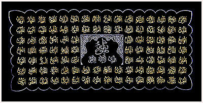ISLAMIC 99 NAME ALLAH BIG SIZE BEST FOR GIFT (SIZE -35 x 15 INCH )