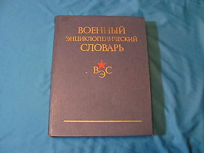 SOVIET RUSSIAN book MILITARY ENCYCLOPEDIA WW2 Armed Force USSR Red Army  rarest