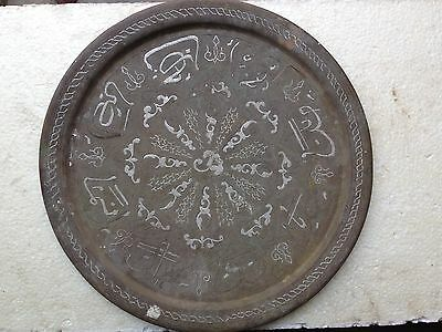"19"" Vintage Brass Middle Eastern Plate Plaque Islamic Arabic Copper Silver tray"