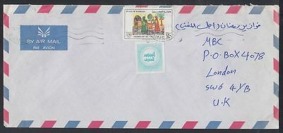 1994 Bahrain Cover to UK England, Children's Art [cm369]