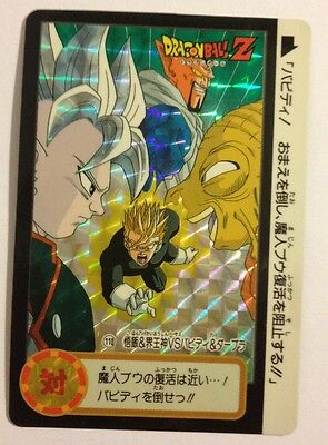 Dragon Ball Carddass Hondan BP Prism 110