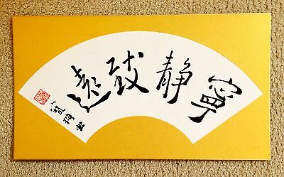 Fan-Shaped Original Chinese Calligraphy by Artist, Gold and White
