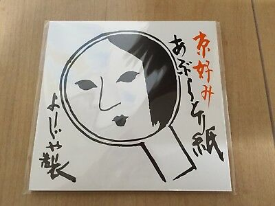 F/S Yojiya Aburatorigami Face Oil Blotting Paper 1 - 10 packs from Kyoto Japan
