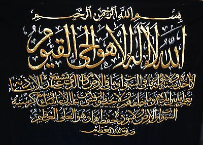 ISLAMIC ART Arabic Calligraphy AYATUL KURSI  VERY LARGE  SIZE  (33X48)  INCH • CAD $101.19