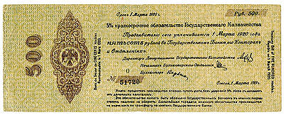 RUSSIA/USSR. S-849b. 500 rubles, 1 March 1919