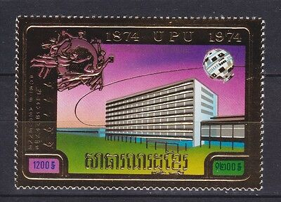 1974 Cambodia Airmails Upu Centennial Gold Satellite Headquarters Nh Sct. C51