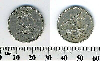 Kuwait 1977 (1397) - 50 Fils Copper-Nickel Coin - Ship with sails