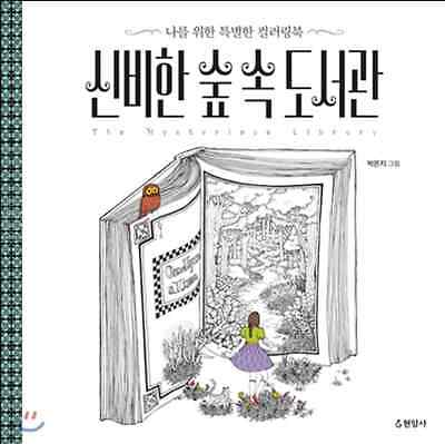 Preview Mysterious woods library Coloring Book Alice in Wonderland Rapunzel Gift