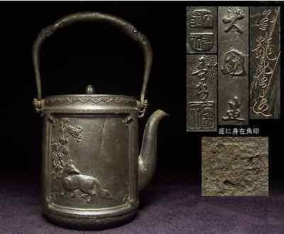 Japanese Old Collection IRON TEA KETTLE  by OKUNI [ 大國寿朗 ],  W16 H24[cm]   2310g