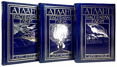 AYN RAND - Atlas Shrugged. The collector's edition. Russian translation.