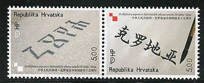 Croatia 2007 Diplomatic Relations/china/glagolithic Letter/writing/culture
