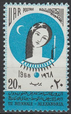 Ägypten Egypt 1968 ** Mi.879 Kunst Artwork Handicraft Portrait Girl [st0336]