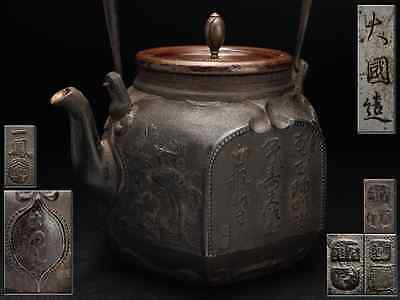 Japanese Old Collection IRON TEA KETTLE  by OKUNI [ 大國寿朗 ],  W18 H23[cm]   2231g