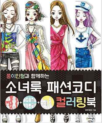Girl Look Fashion Coordination Coloring Book For Adult Fun Style Paper Doll Gift