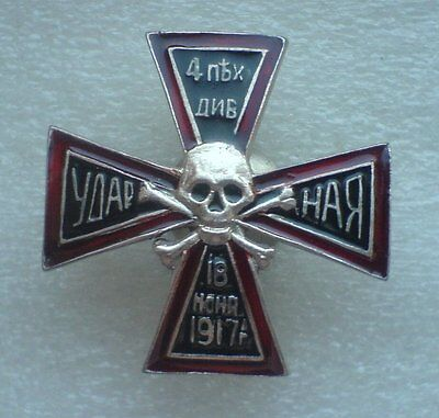 Sign of the 4th Infantry Division shock Russian White Guard Army Order Cross