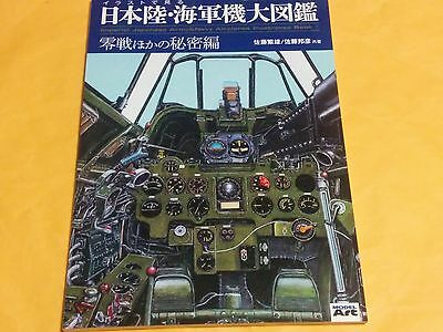 """""""Imperial Japanese Army&Navy Airplanes Illustrated Book 1"""" Model Art Extra #927"""