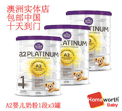 A2 Baby Formula Step 1 X3 Can Milk Powder A2婴儿奶粉一段3罐澳洲实体店包邮中国 Platinum Infant