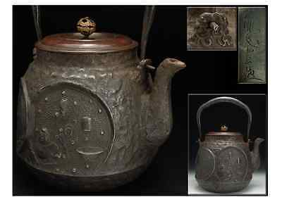 Japanese Old Collection IRON TEA KETTLE  by OKUNI [ 大國寿朗 ],  W17 H22[cm]   1713g