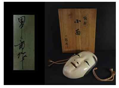 Japanese Noh Mask [ porcelain ] by 田中二郎 [ Tanaka Jiro ] with box