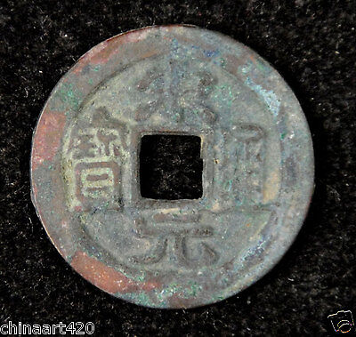 CHINA Ancient Coin North Song Dynasty Song Yuan Tong Bao