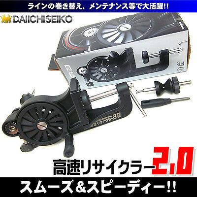 New!! DAIICHI SEIKO Fast Recycler 2.0 Line Effective Taking-up Japan Import