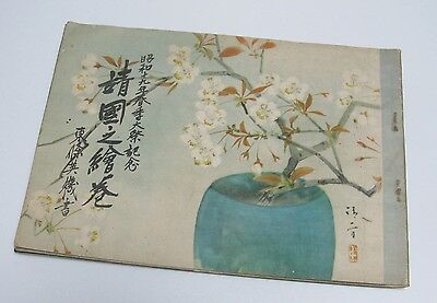 1944 Spring YASUKUNI Picture book Japanese Imperial Army Navy ww2 Pacific war