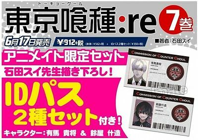 New Tokyo Ghoul: re 7 Volume animate with a limited set Sui Ishida 2ID Pass Case